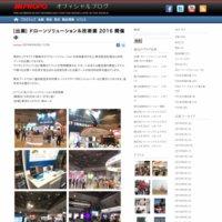 JR PROPO オフィシャルブログ