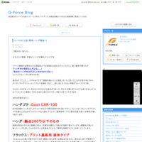 G-Force Blog